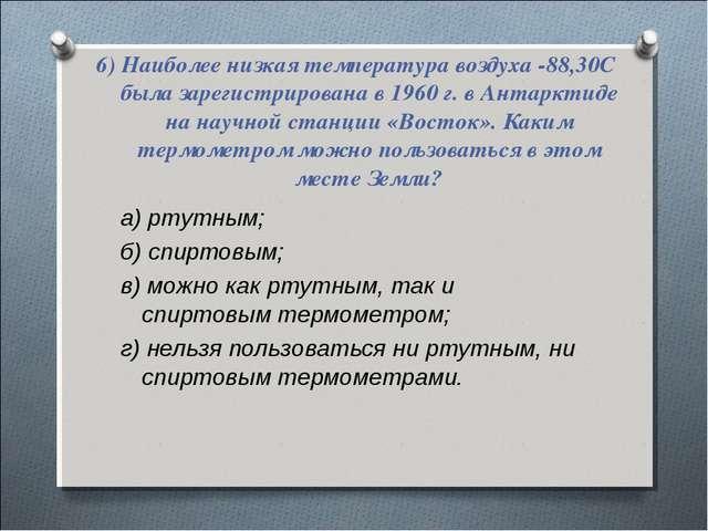 а) ртутным; б) спиртовым; в) можно как ртутным, так и спиртовым термометром...