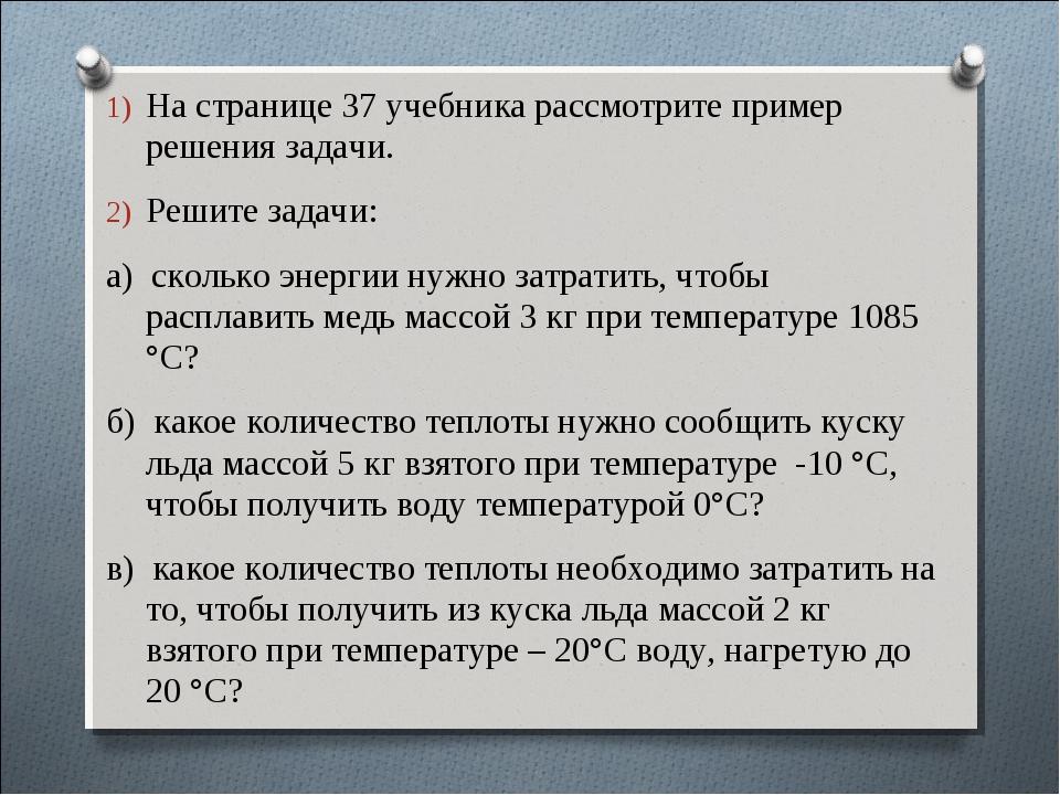 На странице 37 учебника рассмотрите пример решения задачи. На странице 37 уч...