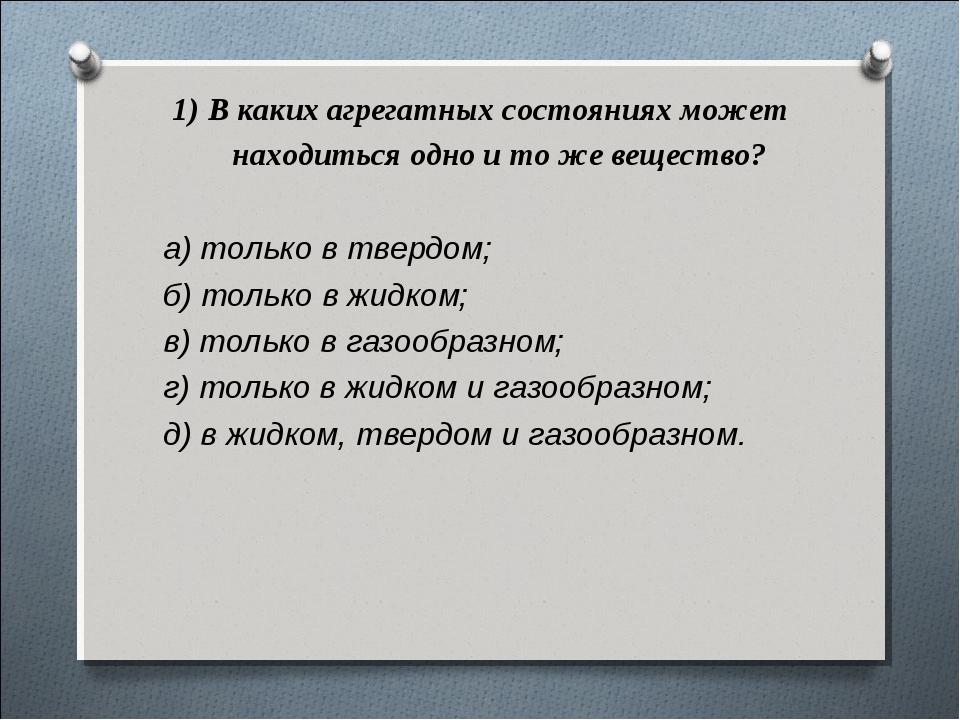 а) только в твердом; а) только в твердом; б) только в жидком; в) только в...