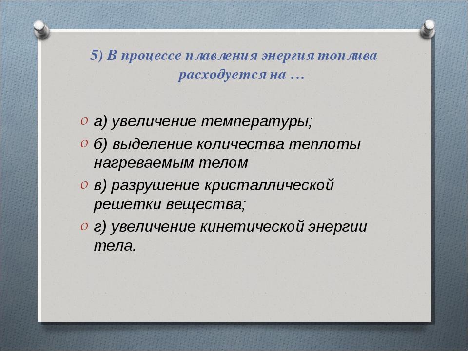 а) увеличение температуры; а) увеличение температуры; б) выделение количест...