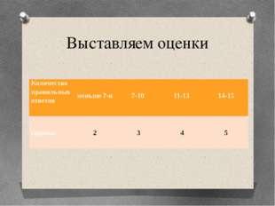 Выставляем оценки Количество правильных ответов  меньше 7-и  7-10  11-13