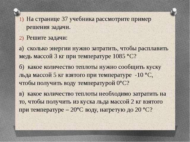 На странице 37 учебника рассмотрите пример решения задачи. Решите задачи: а)...
