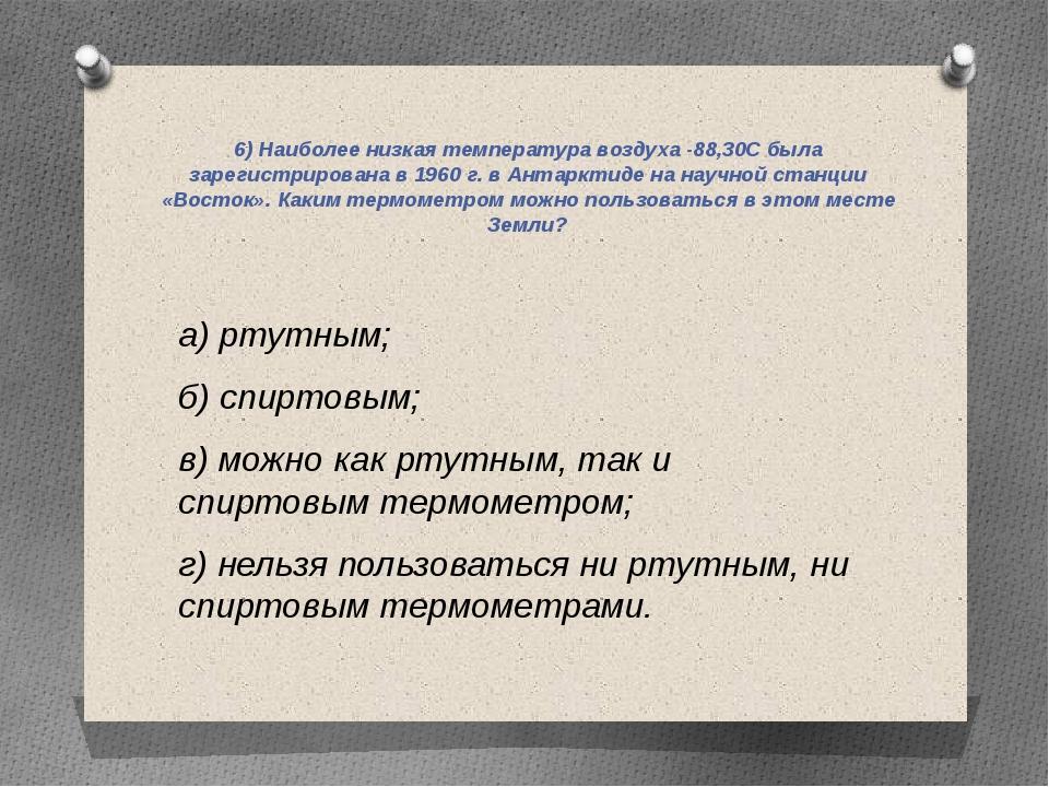 6) Наиболее низкая температура воздуха -88,30С была зарегистрирована в 1960 г...