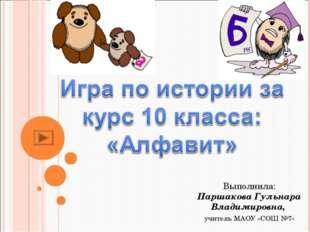 Выполнила: Паршакова Гульнара Владимировна, учитель МАОУ «СОШ №7»