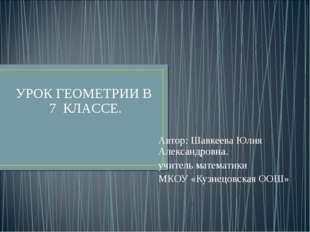 Автор: Шавкеева Юлия Александровна. учитель математики МКОУ «Кузнецовская ООШ