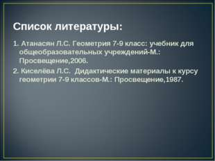 Список литературы: 1. Атанасян Л.С. Геометрия 7-9 класс: учебник для общеобра