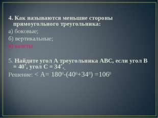 4. Как называются меньшие стороны прямоугольного треугольника: а) боковые; б