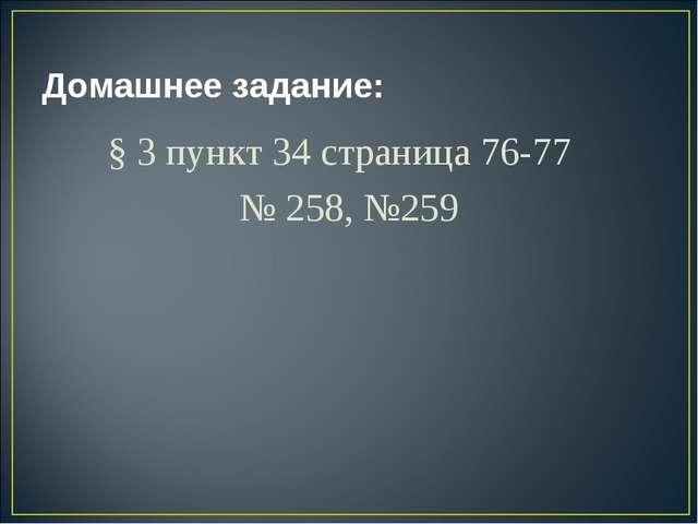 Домашнее задание: § 3 пункт 34 страница 76-77 № 258, №259