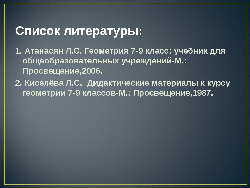 Список литературы: 1. Атанасян Л.С. Геометрия 7-9 класс: учебник для общеобра...
