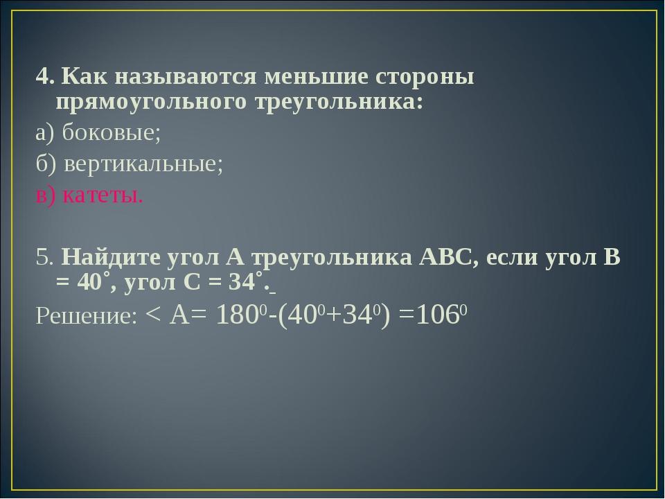 4. Как называются меньшие стороны прямоугольного треугольника: а) боковые; б...