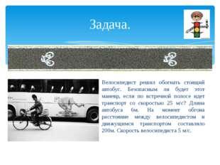 Велосипедист решил обогнать стоящий автобус. Безопасным ли будет этот маневр,