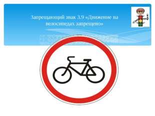 Запрещающий знак 3.9 «Движение на велосипедах запрещено»