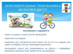 Велосипедисту запрещается: ездить, не держась за руль хотя бы одной рукой; пе