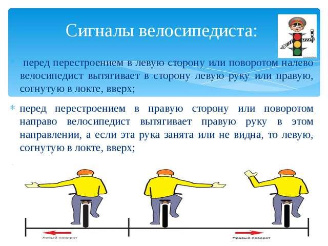 перед перестроением в левую сторону или поворотом налево велосипедист вытяги...