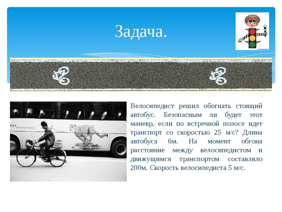 Велосипедист решил обогнать стоящий автобус. Безопасным ли будет этот маневр,...