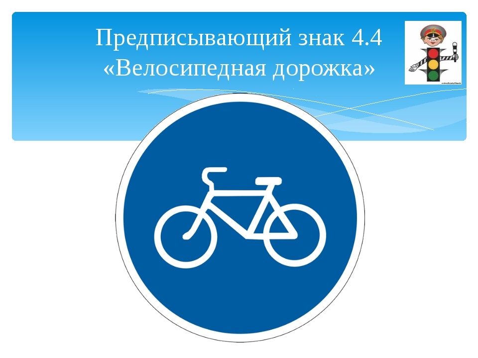 Предписывающий знак 4.4 «Велосипедная дорожка»