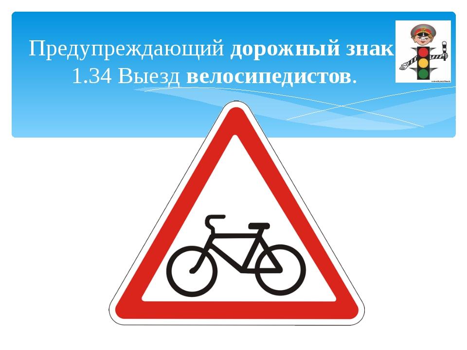Предупреждающийдорожныйзнак1.34 Выездвелосипедистов.