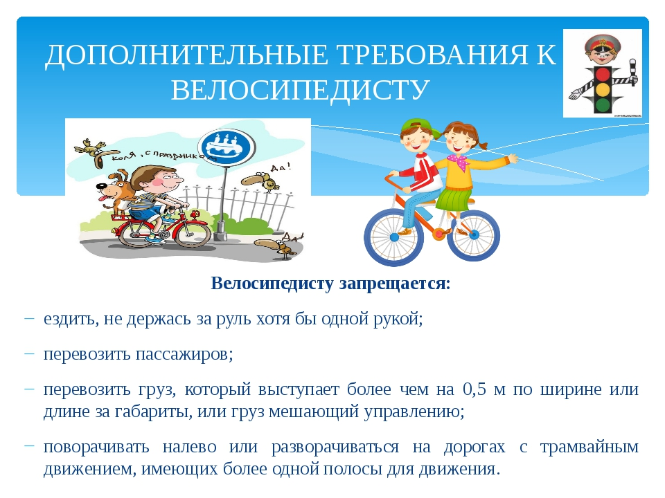 Велосипедисту запрещается: ездить, не держась за руль хотя бы одной рукой; пе...