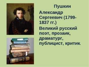 Пушкин Александр Сергеевич (1799- 1837 гг.) Великий русский поэт, прозаик, д