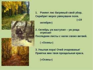 Роняет лес багряный свой убор, Серебрит мороз увянувшее поле. («19 октября»)