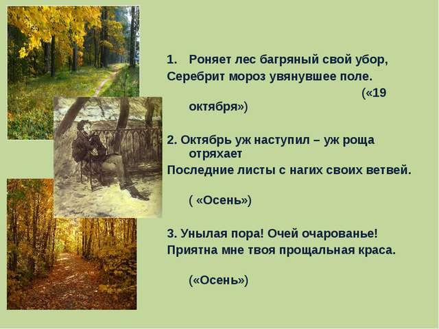 Роняет лес багряный свой убор, Серебрит мороз увянувшее поле. («19 октября»)...