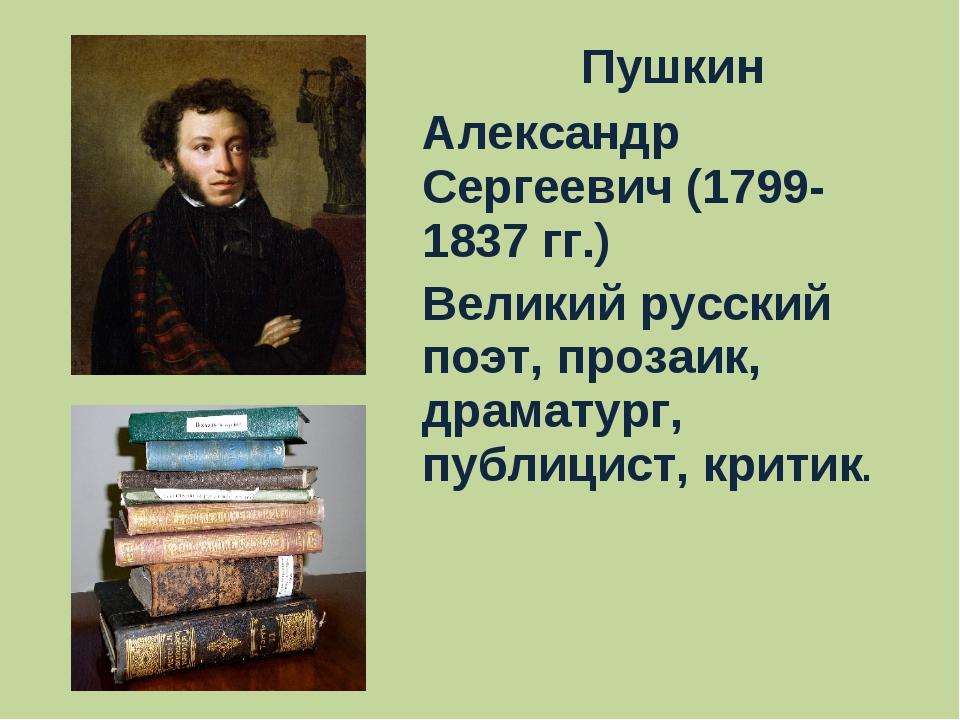 Пушкин Александр Сергеевич (1799- 1837 гг.) Великий русский поэт, прозаик, д...