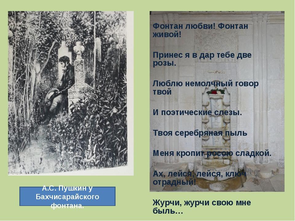Бахчисарайский фонтан, воспетый пушкиным (the bakhchsarai fountain sung by pushkin)