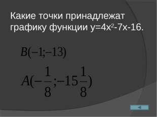 Какие точки принадлежат графику функции у=4х2-7х-16.