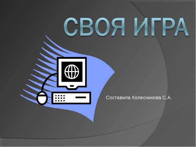 Составила Колесникова С.А.