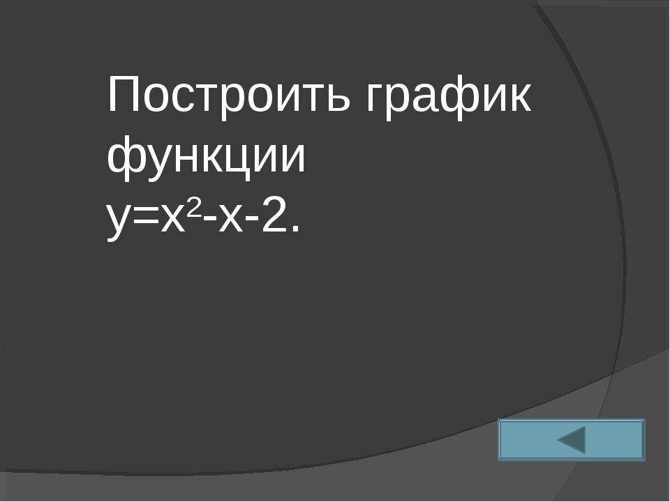 Построить график функции у=х2-х-2.