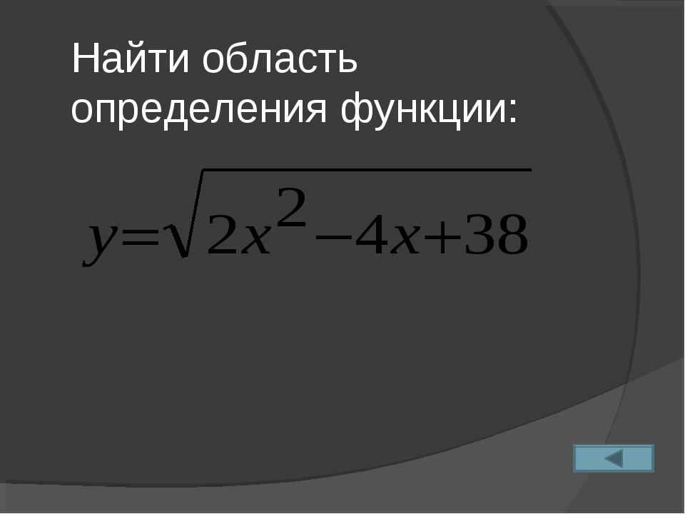 Найти область определения функции: