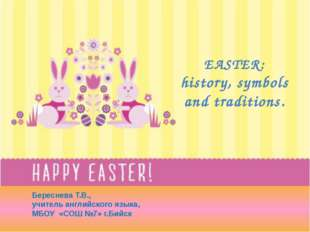 EASTER: history, symbols and traditions. Береснева Т.В., учитель английского