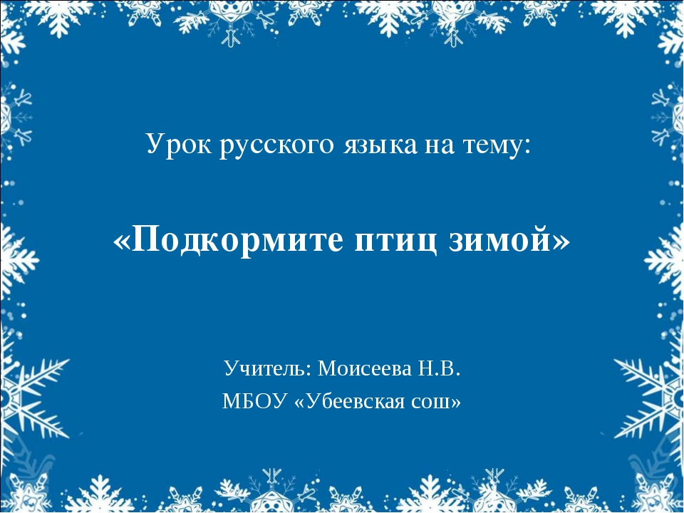 Урок русского языка на тему: «Подкормите птиц зимой» Учитель: Моисеева Н.В. М...