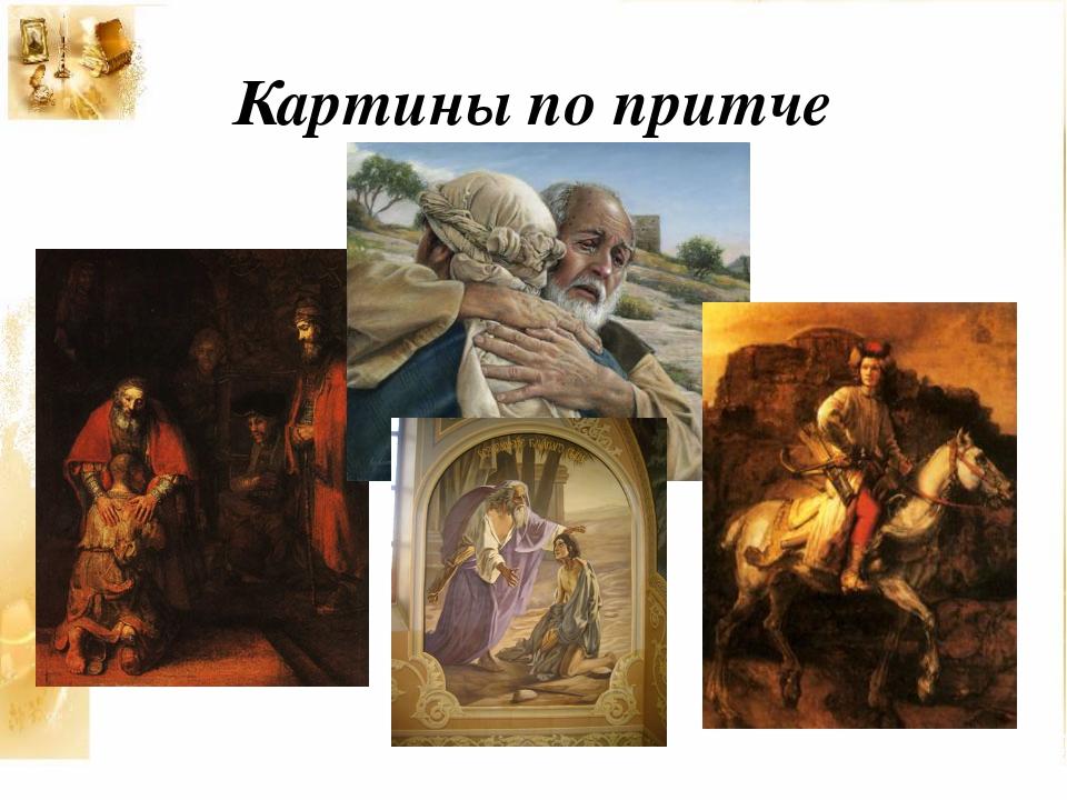 Картины по притче