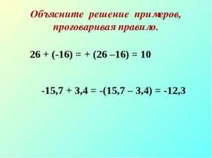 Объясните решение примеров, проговаривая правило. 26 + (-16) = + (26 –16) = 1