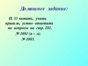 Домашнее задание: П. 33 читать, учить правило, устно ответить на вопросы на с