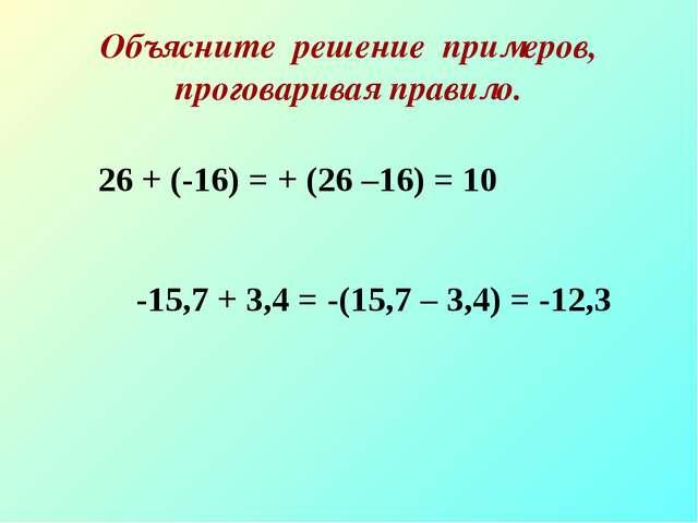 Объясните решение примеров, проговаривая правило. 26 + (-16) = + (26 –16) = 1...