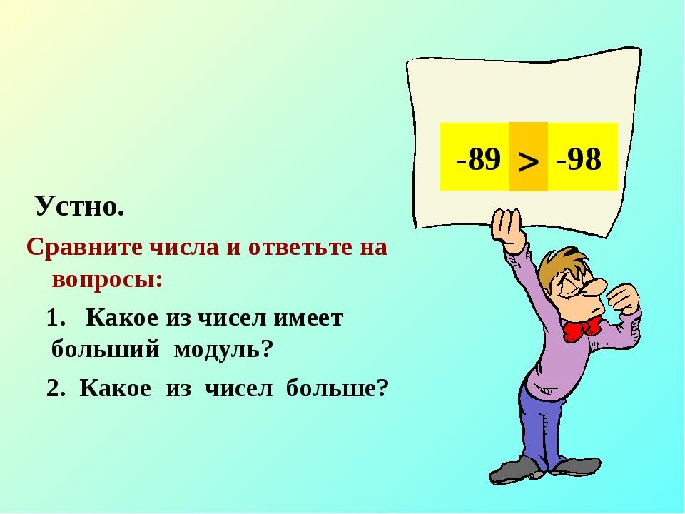Устно. Сравните числа и ответьте на вопросы: 1. Какое из чисел имеет больший...