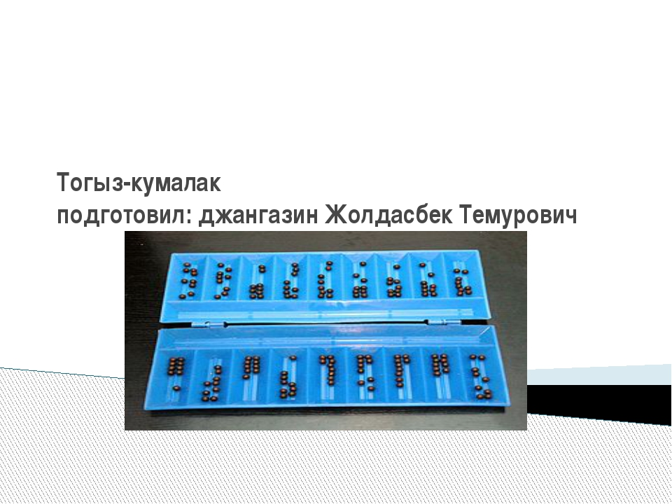 Тогыз-кумалак подготовил: джангазин Жолдасбек Темурович