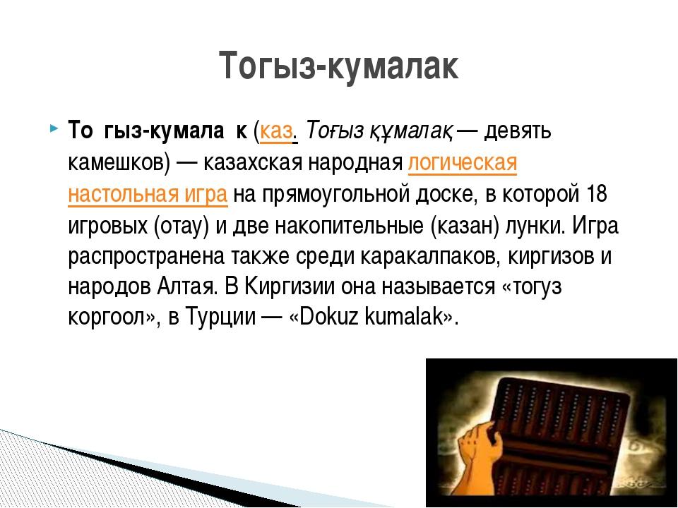 То́гыз-кумала́к(каз.Тоғыз құмалақ— девять камешков)— казахская народнаял...
