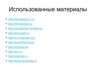Использованные материалы http://olympiad.h1.ru/ http://life.team22.ru http://