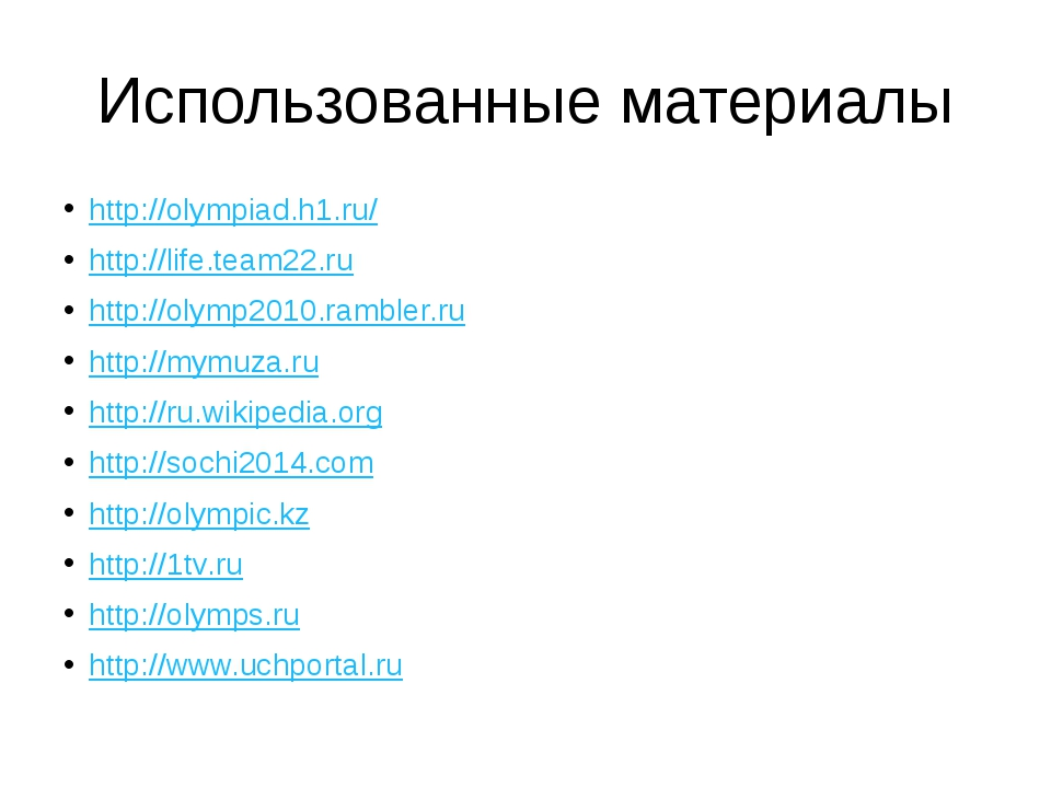 Использованные материалы http://olympiad.h1.ru/ http://life.team22.ru http://...