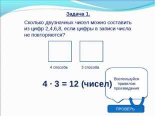 Задача 1. Сколько двузначных чисел можно составить из цифр 2,4,6,8, если циф