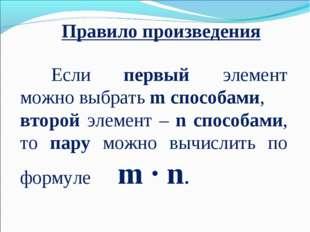 Правило произведения Если первый элемент можно выбрать m способами, второй э