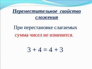 При перестановке слагаемых сумма чисел не изменится. 3 + 4 = 4 + 3 Перемести