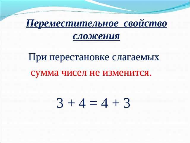При перестановке слагаемых сумма чисел не изменится. 3 + 4 = 4 + 3 Перемести...