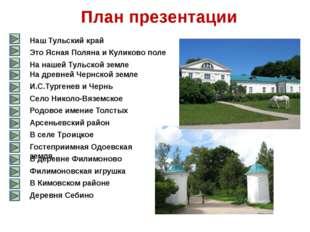 …это Ясная Поляна и Куликово поле, это родина Блаженной Матроны Московской и
