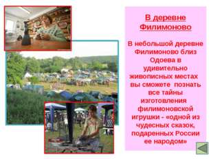 На территории нашего Киреевского района я советую вам посетить село Дедилово