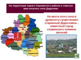 Не спешите покидать Щекинскую землю. Обязательно побывайте в селе Крапивна В