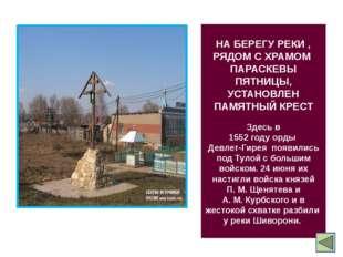 Здесь сохранились архитектурные памятники: Свято –Никольский храм (18 век) К